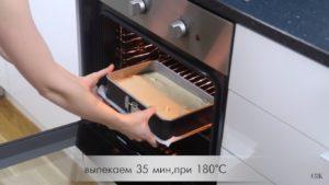 отправляем пирог в духовку